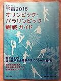 平昌 2018 オリンピック パラリンピック 観戦ガイド ピョンチャン オリンピックガイド 小冊子
