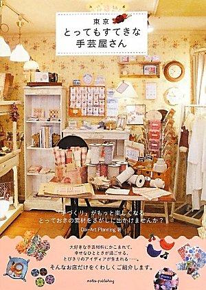 東京とってもすてきな手芸屋さんの詳細を見る