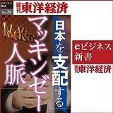 日本を支配するマッキンゼー人脈(週刊東洋経済eビジネス新書No.024)