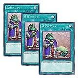 【 3枚セット 】遊戯王 日本語版 SD31-JP030 Upstart Goblin 成金ゴブリン (ノーマル)
