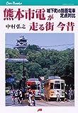 熊本市電が走る街 今昔—城下町の路面電車定点対比 (JTBキャンブックス)
