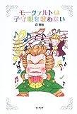 モーツァルトは子守唄を歌わない (fukkan.com)