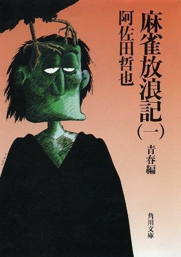 麻雀放浪記(一) 青春編 (角川文庫)の詳細を見る