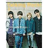 Talking Rock! (トーキングロック! ) 2021年 09 月号
