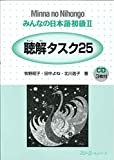 みんなの日本語初級2聴解タスク25