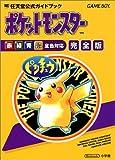 ポケットモンスター完全版―任天堂公式ガイドブック (ワンダーライフスペシャル 任天堂公式ガイドブック)