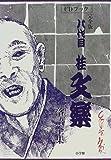 八代目桂文楽落語全集―完全版(CD付き)
