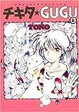 チキタ★GUGU (6) (眠れぬ夜の奇妙な話コミックス)