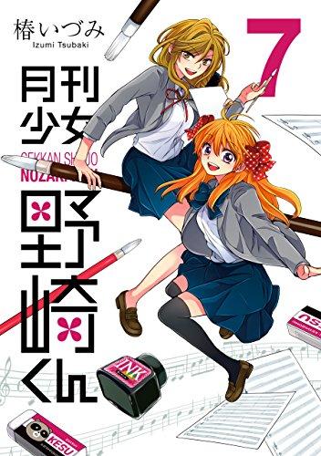 月刊少女野崎くん 7巻 (デジタル版ガンガンコミックスONLINE)の詳細を見る