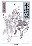 水滸伝〈6〉 (ちくま文庫)