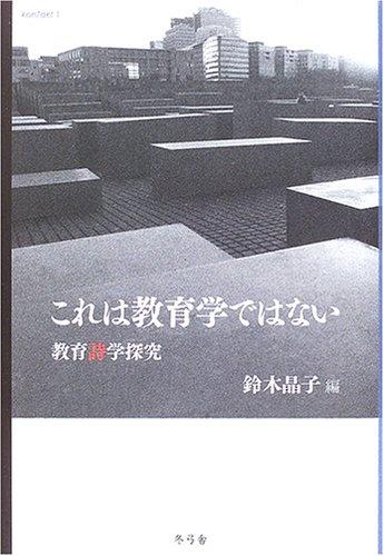 これは教育学ではない―教育詩学探究 (叢書konTakt (1))