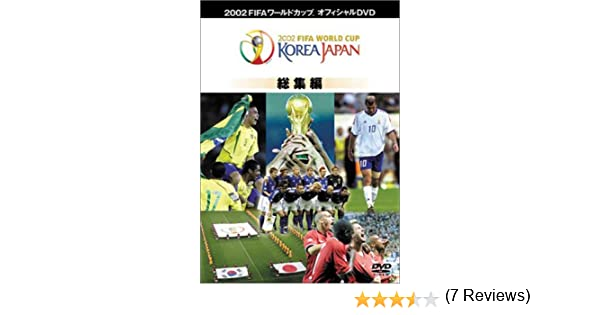 Amazon.co.jp | FIFA 2002 ワー...