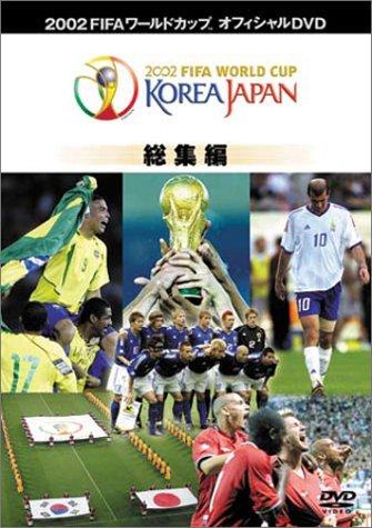 FIFA 2002 ワールドカップ オフィシャルDVD 総集編の詳細を見る