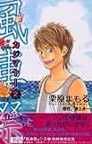 風車祭 2 (講談社コミックスキス) (商品イメージ)