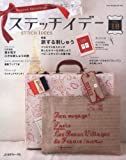 ステッチイデー VOL.18 (Heart Warminig Life Series) 画像