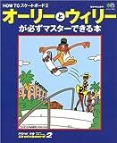 オーリーとウィリーが必ずマスターできる本 (エイムック―HOW TOスケートボード (224))