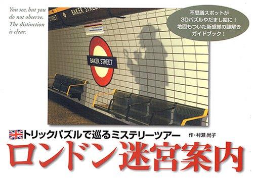 ロンドン迷宮案内―トリックパズルで巡るミステリーツアー