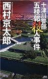 十津川警部 五稜郭殺人事件 (講談社ノベルス)