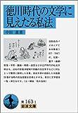 徳川時代の文学に見えたる私法 (岩波文庫 青 163-1)