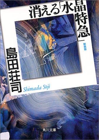 消える「水晶特急」 (角川文庫)の詳細を見る