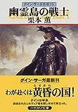 幽霊島の戦士―グイン・サーガ外伝(10) (ハヤカワ文庫JA)