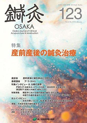 鍼灸OSAKA123号 産前産後の鍼灸治療の詳細を見る