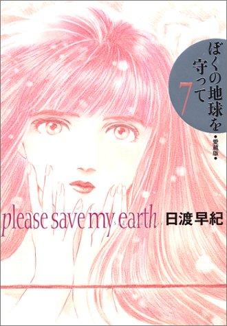 ぼくの地球を守って―愛蔵版 (7) (ジェッツコミックス)の詳細を見る