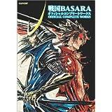 戦国BASARA オフィシャルコンプリートワークス (カプコンオフィシャルブックス)