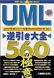 UML逆引き大全560の極意