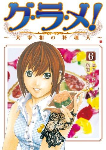 グ・ラ・メ!〜大宰相の料理人〜 6巻 (バンチコミックス)