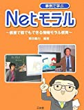 事例で学ぶNetモラル―教室で誰でもできる情報モラル教育