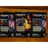 マジック ザ ギャザリング MTG 基本セット2019 サルカン&テゼレット プレインズウォーカーデッキ × 3個 日本語版