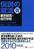 2010年度版 伝説の就活 青 業界研究・自己分析