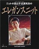 ニットの貴公子広瀬光治のエレガンスニット (Let's knit series)