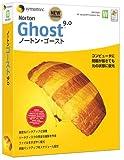 【旧商品】ノートン・ゴースト 9.0