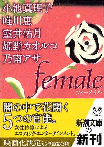 female(フィーメイル) (新潮文庫)の詳細を見る