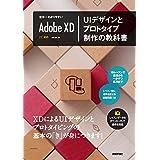 世界一わかりやすいAdobe XD UIデザインとプロトタイプ制作の教科書 世界一わかりやすい教科書