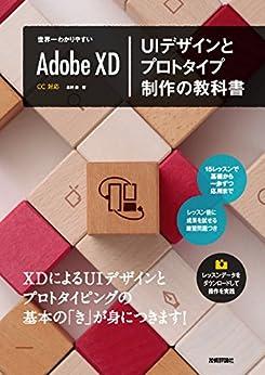 [北村 崇]の世界一わかりやすいAdobe XD UIデザインとプロトタイプ制作の教科書 世界一わかりやすい教科書