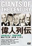 20世紀の巨人 偉人列伝 アインシュタイン~ビル・ゲイツ他 生命と科学 [DVD]