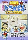TV版 NEW ドラえもん 冬のおはなし 2006 [DVD]