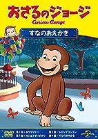 おさるのジョージ すなのおえかき [DVD]