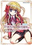 FORTUNE ARTERIAL 赤い約束 公式コミックアラカルト / コンプエース編集部 のシリーズ情報を見る