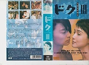 ドク(3) [VHS]