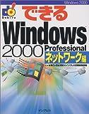 できるWindows2000 Professionalネットワーク編 (できるシリーズ)