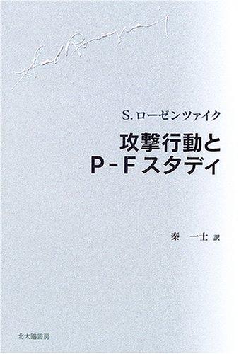攻撃行動とP‐Fスタディ