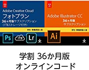 Adobe Creative Cloud フォトプラン(1TB付)+Illustrator CC |学生・教職員個人版|36か月版|Windows/Mac対応|オンラインコード版