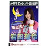 AKB48 公式生写真 27thシングル 選抜総選挙 真夏のSounds good! 劇場盤 【岩田華怜】
