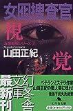 女囮捜査官〈2〉視覚 (幻冬舎文庫)