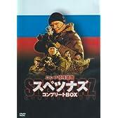 ロシア特殊部隊 スペツナズ コンプリートBOX [DVD]