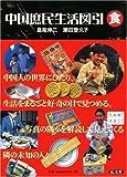 中国庶民生活図引 食